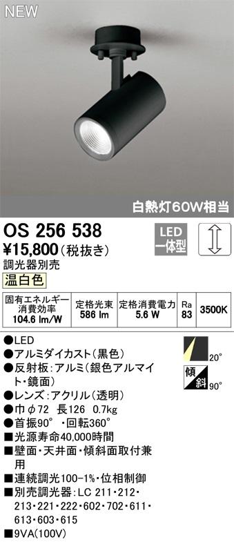 【coordiroom】オーデリック OS256538 LEDスポットライト LED一体型 連続調光 温白色 調光器別売 壁・天井・傾斜取付兼用 ブラック [(^^)]
