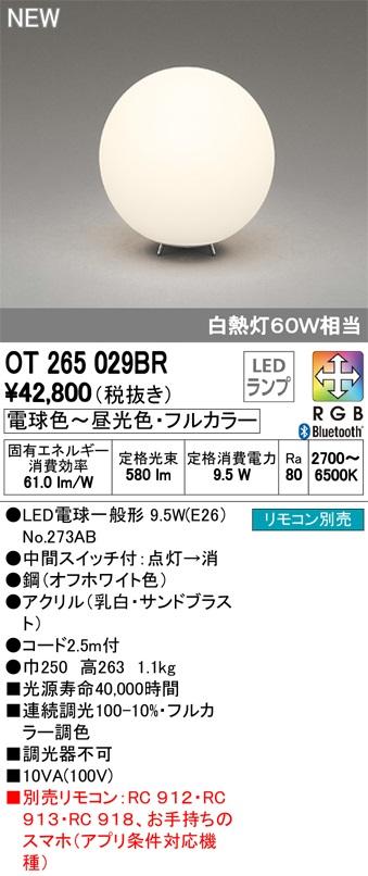 【coordiroom】オーデリック OT265029BR(ランプ別梱包) スタンドライト LEDランプ Bluetooth フルカラー調光調色 リモコン別売 コード2.5m 白 [(^^)]