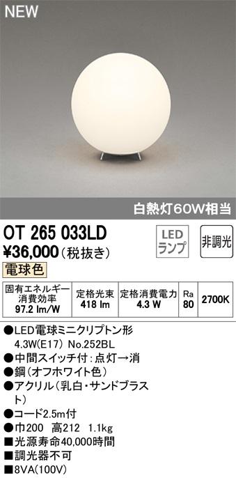 【最安値挑戦中!最大33倍】オーデリック OT265033LD(ランプ別梱包) スタンドライト LEDランプ 非調光 電球色 中間スイッチ付 コード2.5m付 ホワイト [(^^)]