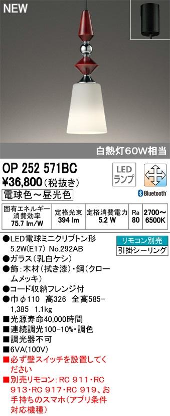 【最安値挑戦中!最大33倍】オーデリック OP252571BC(ランプ別梱包) ペンダントライト LEDランプ 調光調色 Bluetooth 電球色~昼光色 リモコン別売 [(^^)]