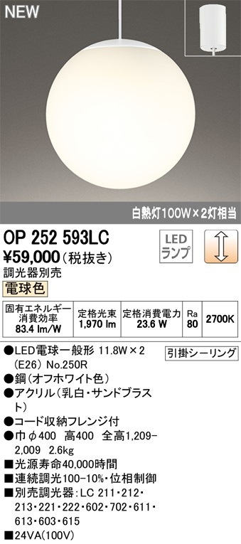 【coordiroom】オーデリック OP252593LC(ランプ別梱包) ペンダントライト LEDランプ 連続調光 電球色 調光器別売 引掛シーリング オフホワイト [(^^)]