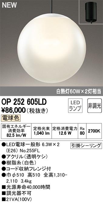 【coordiroom】オーデリック OP252605LD(ランプ別梱包) ペンダントライト LEDランプ 非調光 電球色 引掛シーリング [(^^)]
