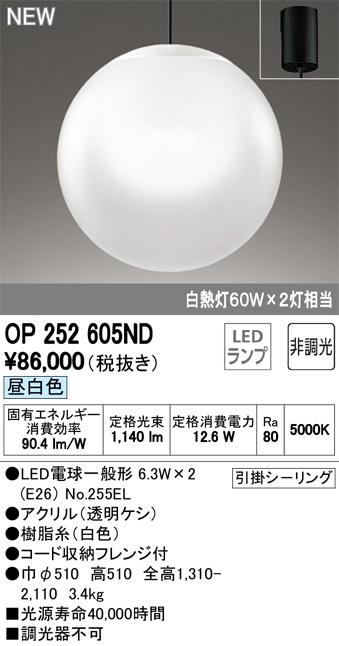 【coordiroom】オーデリック OP252605ND(ランプ別梱包) ペンダントライト LEDランプ 非調光 昼白色 引掛シーリング [(^^)]