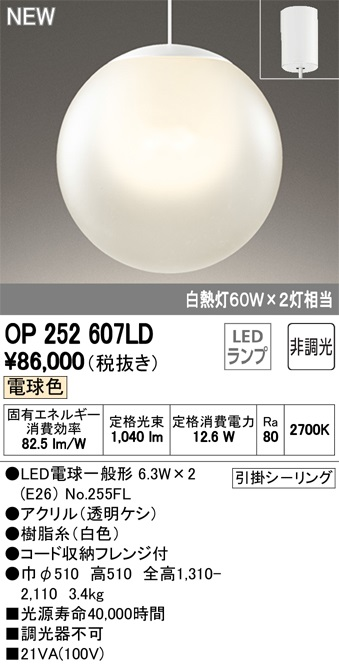 【coordiroom】オーデリック OP252607LD(ランプ別梱包) ペンダントライト LEDランプ 非調光 電球色 引掛シーリング [(^^)]