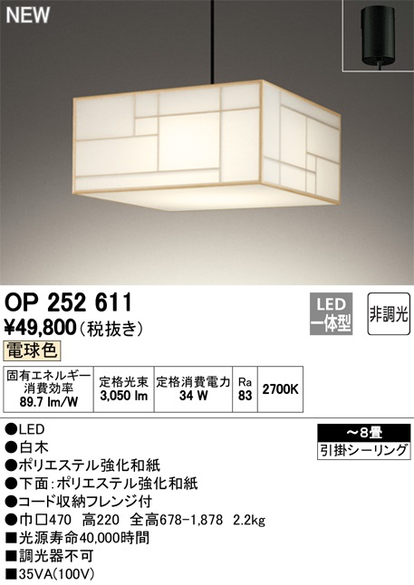【最安値挑戦中!最大33倍】オーデリック OP252611 和風ペンダントライト LED一体型 非調光 電球色 引掛シーリング 白木 ~8畳 [(^^)]