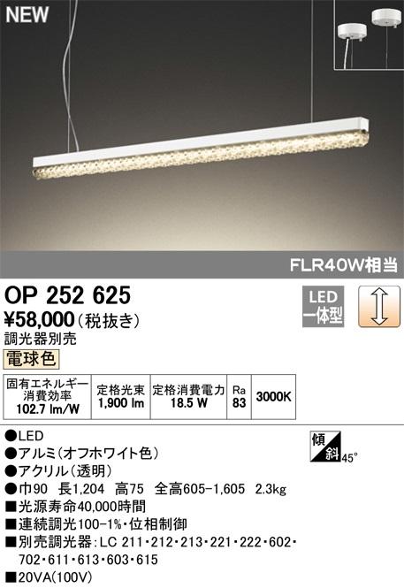 【coordiroom】オーデリック OP252625 ペンダントライト LED一体型 連続調光 電球色 調光器別売 オフホワイト 傾斜天井取付対応 [(^^)]