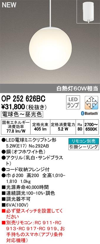 【最安値挑戦中!最大33倍】オーデリック OP252626BC(ランプ別梱包) ペンダントライト LEDランプ 調光調色 Bluetooth 電球色~昼光色 リモコン別売 [(^^)]