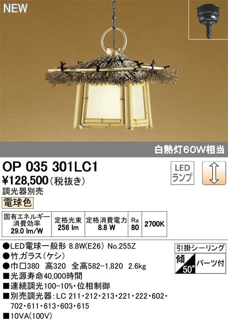 【最安値挑戦中!最大33倍】オーデリック OP035301LC1(ランプ別梱包) 和風ペンダントライト LEDランプ 連続調光 電球色 調光器別売 引掛シーリング [(^^)]