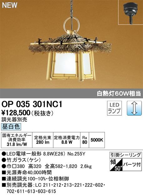 【最安値挑戦中!最大33倍】オーデリック OP035301NC1(ランプ別梱包) 和風ペンダントライト LEDランプ 連続調光 昼白色 調光器別売 引掛シーリング [(^^)]