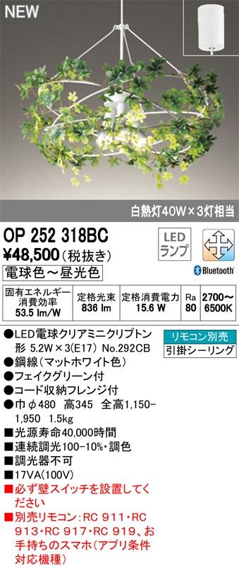 【最安値挑戦中!最大33倍】オーデリック OP252318BC ペンダントライト LEDランプ 調光調色 Bluetooth 電球色~昼光色 リモコン別売 引掛シーリング ホワイト [(^^)]