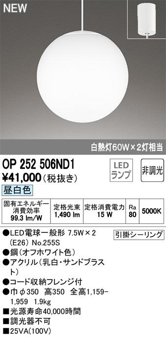 【最安値挑戦中!最大33倍】オーデリック OP252506ND1(ランプ別梱包) ペンダントライト LEDランプ 非調光 昼白色 引掛シーリング オフホワイト [(^^)]