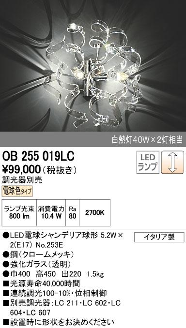 【最安値挑戦中!最大33倍】照明器具 オーデリック OB255019LC ブラケットライト LED 連続調光 白熱灯40W×2灯相当 電球色タイプ 調光器別売 [∀(^^)]