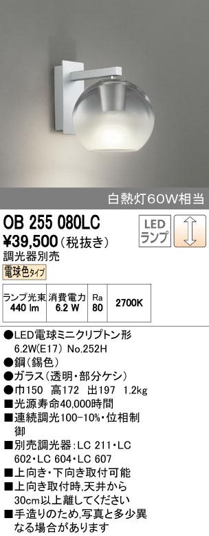 【最安値挑戦中!最大33倍】照明器具 オーデリック OB255080LC ブラケットライト LED 連続調光 白熱灯60W相当 電球色タイプ 調光器別売 [∀(^^)]