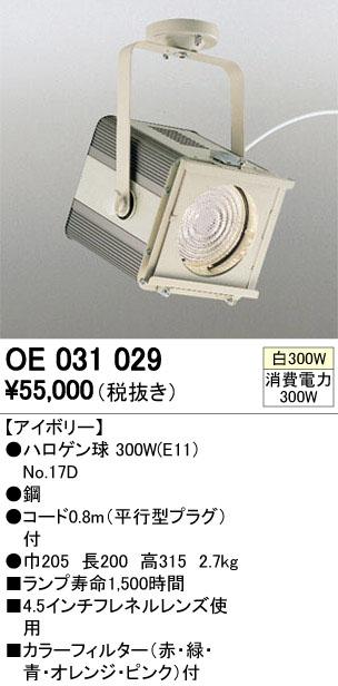 【最安値挑戦中!最大33倍】照明器具 オーデリック OE031029 演出照明 ハロゲン球 白熱灯300W アイボリー [∀(^^)]
