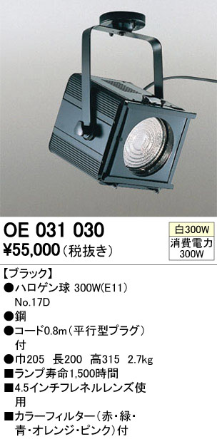 【最安値挑戦中!最大33倍】照明器具 オーデリック OE031030 演出照明 ハロゲン球 白熱灯300W ブラック [∀(^^)]