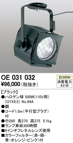 【最安値挑戦中!最大33倍】照明器具 オーデリック OE031032 演出照明 ハロゲン球 白熱灯300W ブラック [∀(^^)]