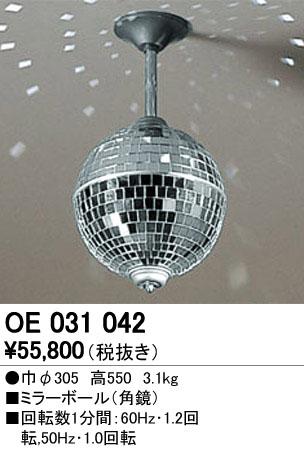 【最安値挑戦中!最大33倍】演出照明 オーデリック OE031042 ミラーボール(角鏡) [∀(^^)]