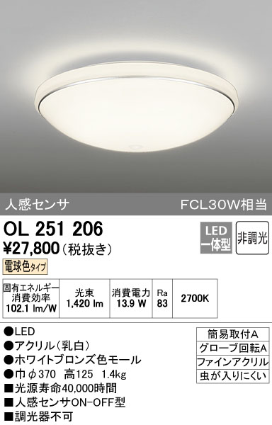 【最安値挑戦中!最大23倍】シーリングライト オーデリック OL251206 LED 電球色 [∀(^^)]