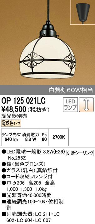 【最安値挑戦中!最大23倍】照明器具 オーデリック OP125021LC 和風ペンダントライト LED 連続調光 電球色 白熱灯60W相当 調光器別売 [∀(^^)]