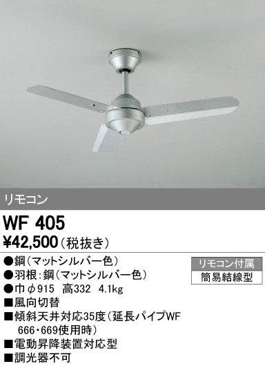 【最安値挑戦中!最大33倍】照明器具 オーデリック WF405 シーリングファン 器具本体 リモコン付属 マットシルバー [∀(^^)]