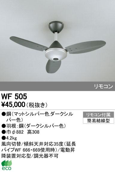 【最安値挑戦中!最大33倍】照明器具 オーデリック WF505 シーリングファン 器具本体 リモコン付属 ダークシルバー [∀(^^)]