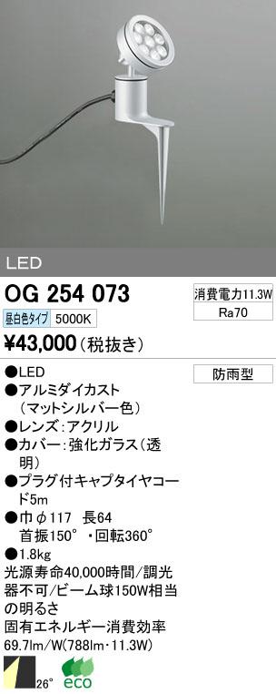 【最安値挑戦中!最大33倍】エクステリアスポットライト オーデリック OG254073 LED 昼白色 [∀(^^)]
