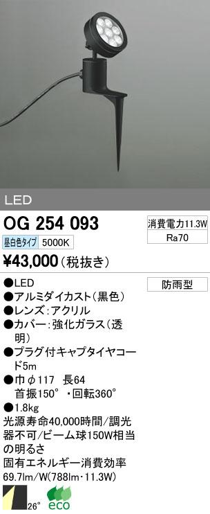 【最安値挑戦中!最大33倍】エクステリアスポットライト オーデリック OG254093 LED 昼白色 [∀(^^)]