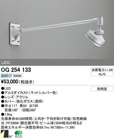 【最安値挑戦中!最大23倍】エクステリアスポットライト オーデリック OG254133 LED 昼白色 [∀(^^)]