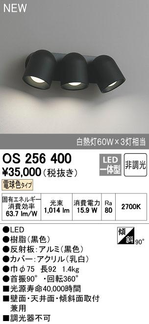 【最安値挑戦中!最大23倍】オーデリック OS256400 スポットライト LED一体型 白熱灯60W 3灯相当 電球色 非調光 ブラック [∀(^^)]