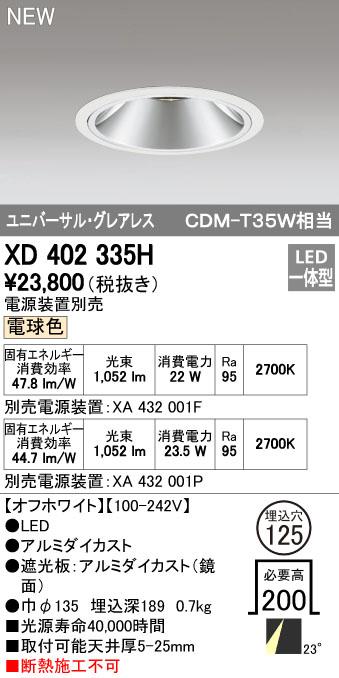 【最安値挑戦中!最大33倍】オーデリック XD402335H グレアレス ユニバーサルダウンライト LED一体型 電球色 電源装置別売 オフホワイト [(^^)]