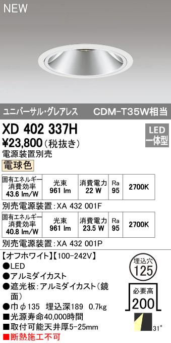 【最安値挑戦中!最大33倍】オーデリック XD402337H グレアレス ユニバーサルダウンライト LED一体型 電球色 電源装置別売 オフホワイト [(^^)]
