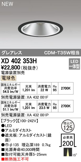 【最安値挑戦中!最大33倍】オーデリック XD402353H グレアレス ベースダウンライト LED一体型 電球色 電源装置別売 ブラック [(^^)]