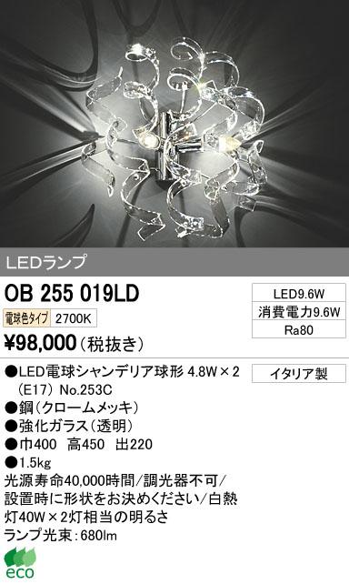 【最安値挑戦中!最大33倍】ブラケットライト オーデリック OB255019LD LED電球シャンデリア球形 電球色 LEDランプ [∀(^^)]