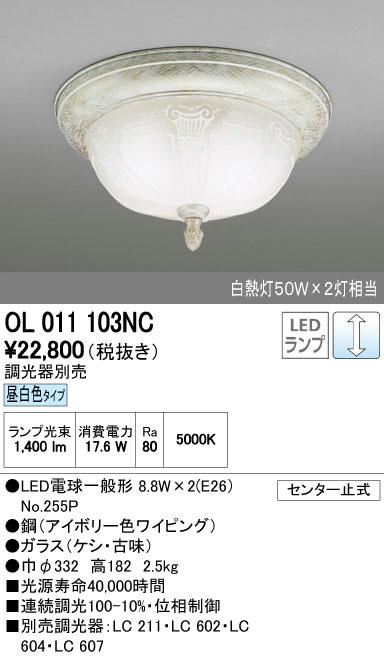 【最安値挑戦中!最大33倍】オーデリック OL011103NC 小型シーリングライト LED電球一般形 昼白色タイプ 白熱灯50W×2灯相当 調光器別売 [∀(^^)]