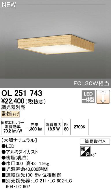 【最安値挑戦中!最大22倍】オーデリック OL251743 シーリングライト LED一体型 電球色タイプ 連続調光 FCL30W相当 木調ナチュラル 調光器別売 [∀(^^)]