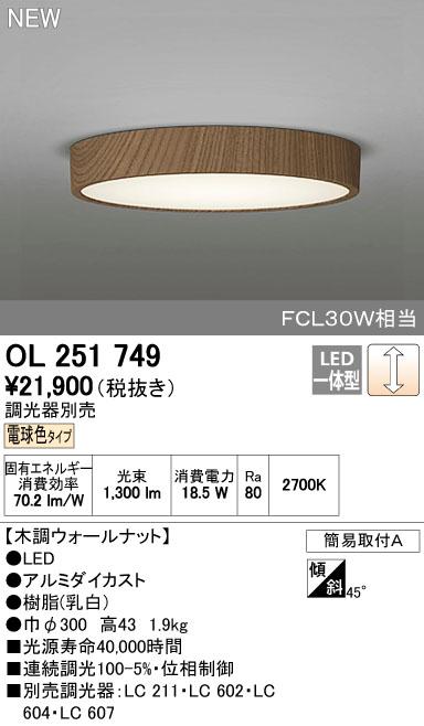 【最安値挑戦中!最大33倍】オーデリック OL251749 シーリングライト LED一体型 電球色タイプ 連続調光 FCL30W相当 木調ウォールナット 調光器別売 [∀(^^)]