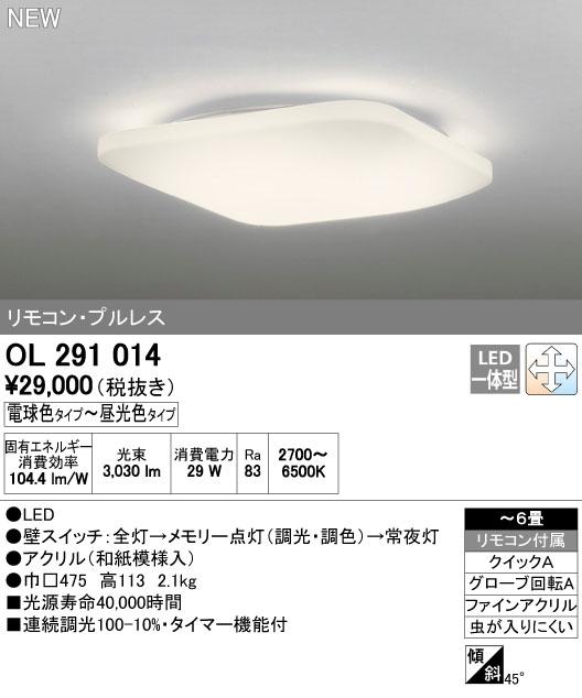 【最安値挑戦中!最大23倍】オーデリック OL291014 シーリングライト LED一体型 調光・調色 リモコン付属 プルレス ~6畳 [∀(^^)]