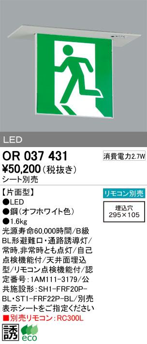 誘導灯 オーデリック OR037431 LED 天井埋込 片面型 シート別売 リモコン別売 [∀(^^)]