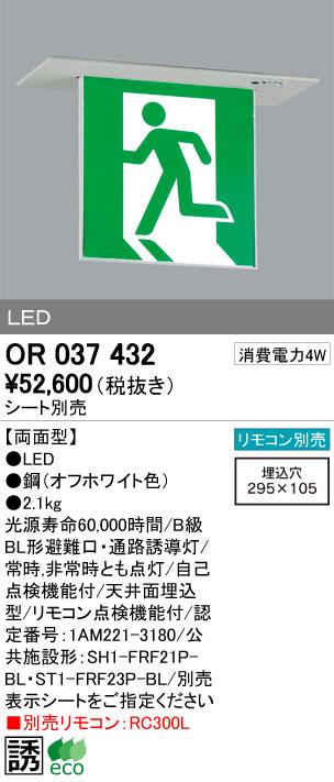 誘導灯 オーデリック OR037432 LED 天井埋込 両面型 シート別売 リモコン別売 [∀(^^)]