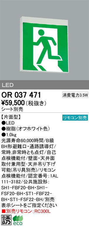 誘導灯 オーデリック OR037471 LED 天井面・壁面直付 片面型 シート別売 リモコン別売 [∀(^^)]