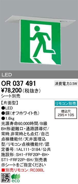 誘導灯 オーデリック OR037491 LED 天井埋込 片面型 シート別売 リモコン別売 [∀(^^)]