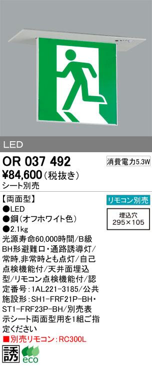 誘導灯 オーデリック OR037492 LED 天井埋込 両面型 シート別売 リモコン別売 [∀(^^)]