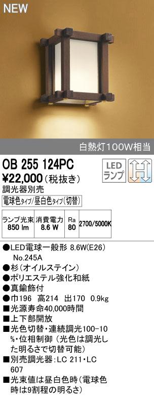 【最安値挑戦中!最大33倍】オーデリック OB255124PC 和風ブラケットライト LED電球一般形 光色切替タイプ 白熱灯100W相当 調光器別売 [∀(^^)]