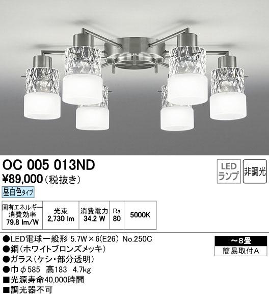 【最安値挑戦中!最大33倍】オーデリック OC005013ND シャンデリア LED電球一般形 昼白色タイプ 非調光 ~8畳 [∀(^^)]