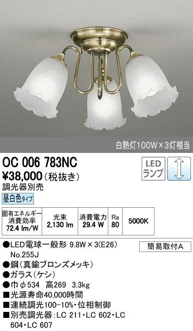 【最安値挑戦中!最大33倍】オーデリック OC006783NC シャンデリア LED電球一般形 昼白色タイプ 白熱灯100W×3灯相当 調光器別売 [∀(^^)]