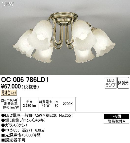 【最安値挑戦中!最大23倍】オーデリック OC006786LD1 シャンデリア LED電球一般形 電球色タイプ 非調光 ~8畳 [∀(^^)]