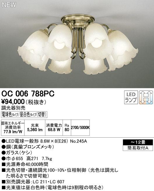 【最安値挑戦中!最大33倍】オーデリック OC006788PC シャンデリア LED電球一般形 光色切替タイプ ~12畳 調光器別売 [∀(^^)]