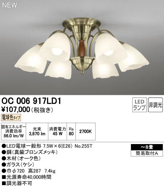 【最安値挑戦中!最大33倍】オーデリック OC006917LD1 シャンデリア LED電球一般形 電球色タイプ 非調光 ~8畳 [∀(^^)]