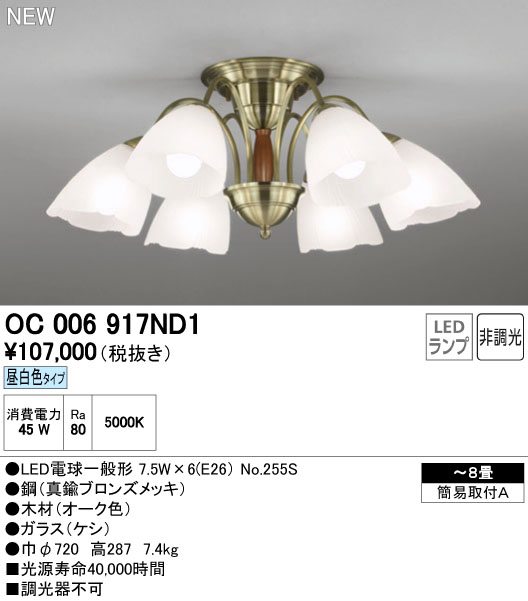 【最安値挑戦中!最大33倍】オーデリック OC006917ND1 シャンデリア LED電球一般形 昼白色タイプ 非調光 ~8畳 [∀(^^)]