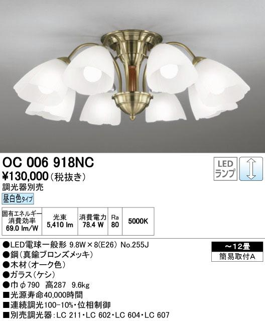 【最安値挑戦中!最大33倍】オーデリック OC006918NC シャンデリア LED電球一般形 昼白色タイプ ~12畳 調光器別売 [∀(^^)]